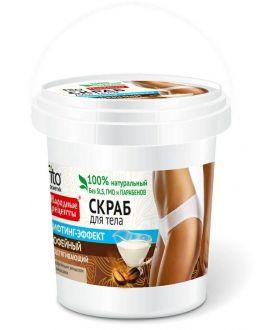 Fito Kosmetik SCRUB/CIAŁO ODMŁADZAJĄCY 155 ml kawowy