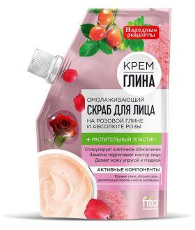 Fito Kosmetik KREM/GLINA/PEELING/TWARZ ODMŁADZAJĄCY 50ML